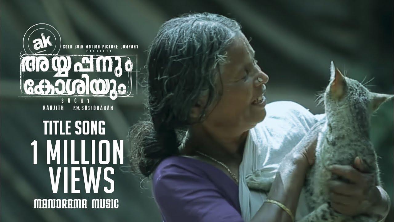 kalakkatha title song ayyappanum